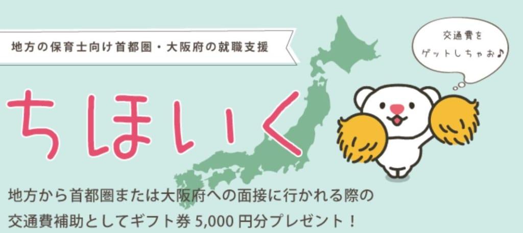 地方在住者に対して首都圏・大阪の就職支援あり