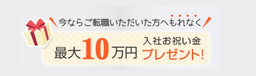 最大10万円分の入社お祝い金がもらえる