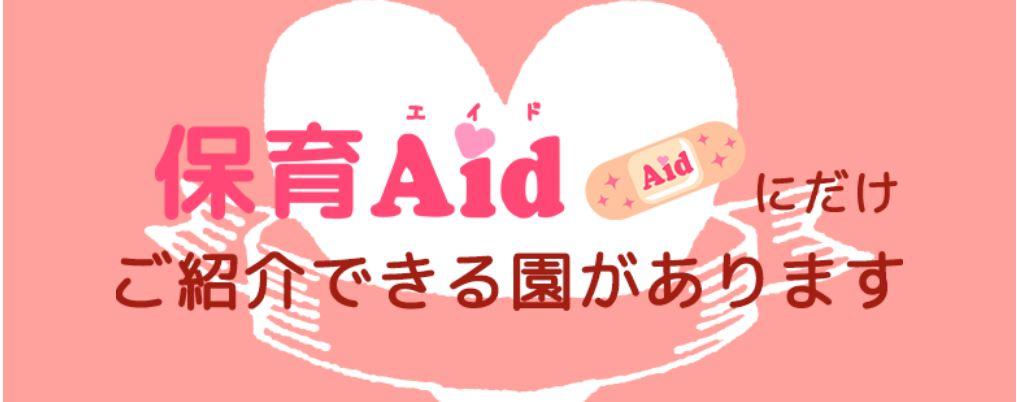 保育エイドの基本情報