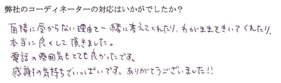 公式サイトに掲載されている評判・口コミ