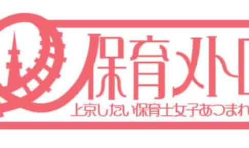 保育メトロの評判・口コミは?上京サポートを徹底解説!