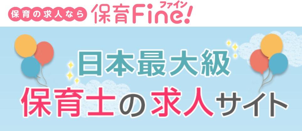日本最大級の保育士求人サイト