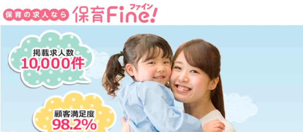 保育FINE!の特徴