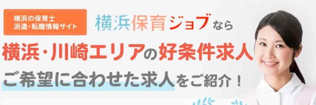 横浜保育ジョブの特徴