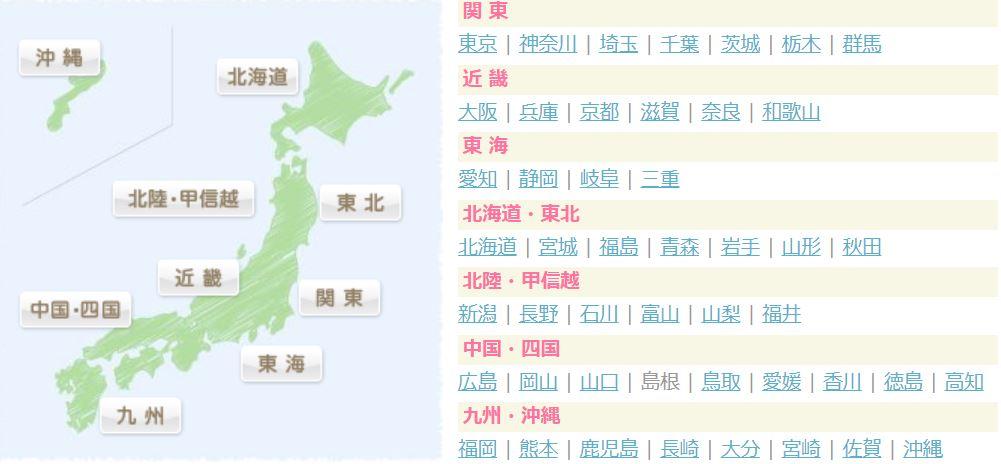 日本全国に対応した保育士求人サイト