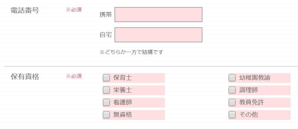 クリックジョブ保育の登録方法