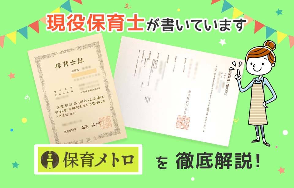 保育メトロの評判・口コミは?上京サポートを徹底調査!