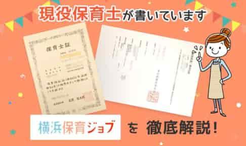 横浜保育ジョブの評判・口コミは?地域別の求人も徹底調査!