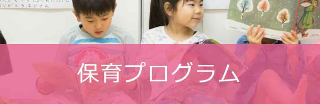 知育・食育・発達支援のプログラム