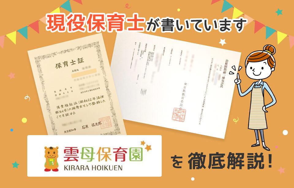 【保育士求人】雲母保育園の評判・給与・選考を徹底解説!