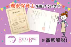 【保育士求人】ナーサリールームベリーベアーの評判・給与・選考を解説!