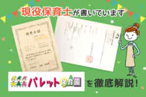 【保育士求人】パレット保育園の評判・特徴・選考を徹底解説!