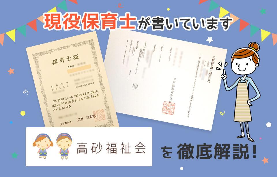 【保育士求人】高砂福祉会が運営する保育園評判・特徴・選考を徹底解説!