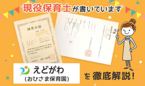 【保育士求人】おひさま保育園(社会福祉法人えどがわ)の評判・給与は?