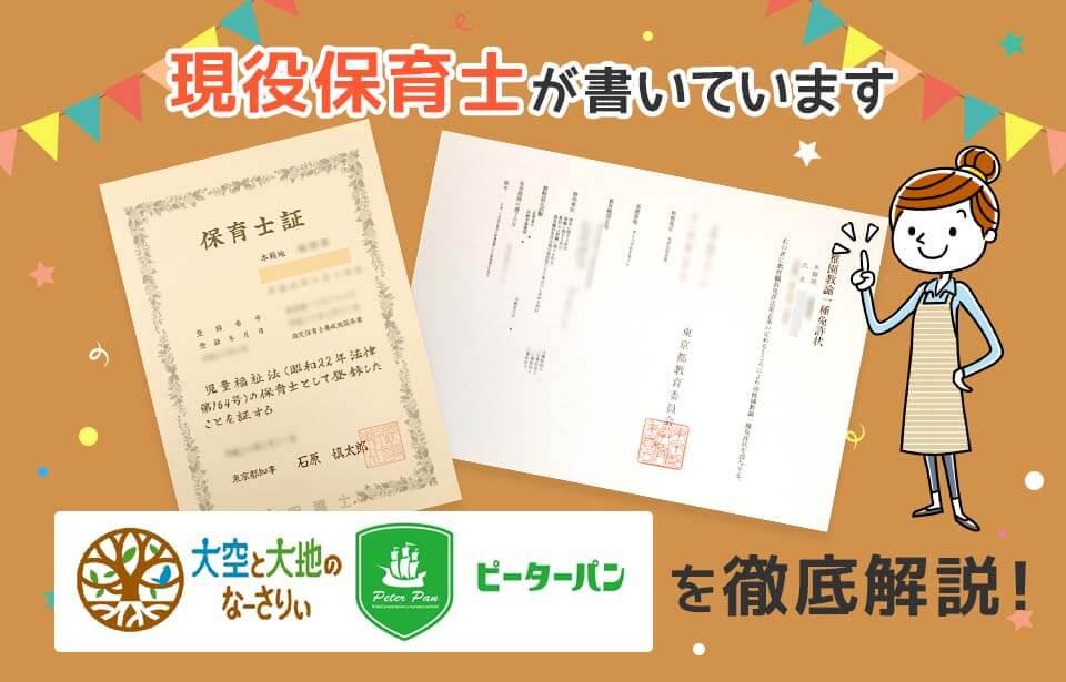 【保育士求人】キッズコーポレーションの評判・給与・選考を徹底解説!