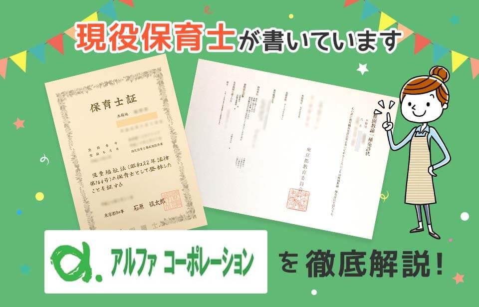 【保育士求人】アルファコーポレーションの評判・給与・選考を徹底解説!