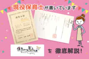 【保育士求人】保育ルーム フェリーチェの評判・給与・選考を徹底解説!