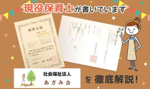 【保育士求人】社会福祉法人あざみ会の評判・給与・選考を徹底解説!