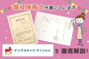 【保育士求人】テンプスタッフ・ウィッシュの評判・給与を徹底解説!