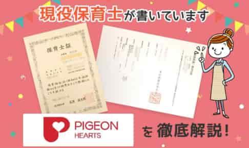 【保育士求人】ピジョンハーツ株式会社の評判・給与・選考を徹底解説!