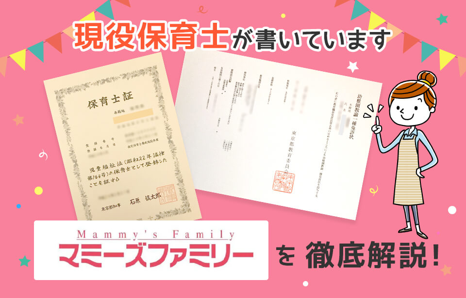 【保育士求人】株式会社マミーズファミリーの評判・給与・選考を徹底解説!