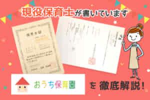 【保育士求人】おうち保育園(フローレンス)の評判・給与・選考を解説!