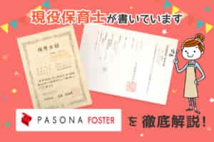 【保育士求人】パソナフォスターの評判・給料・選考を解説!