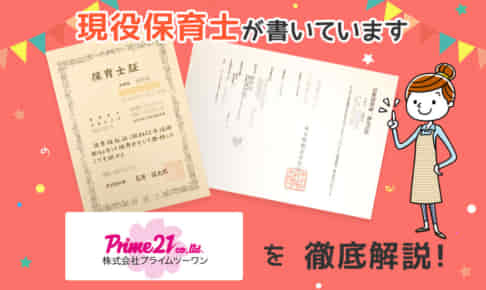 【保育士求人】プライムツーワンの評判・給与・選考を徹底解説!
