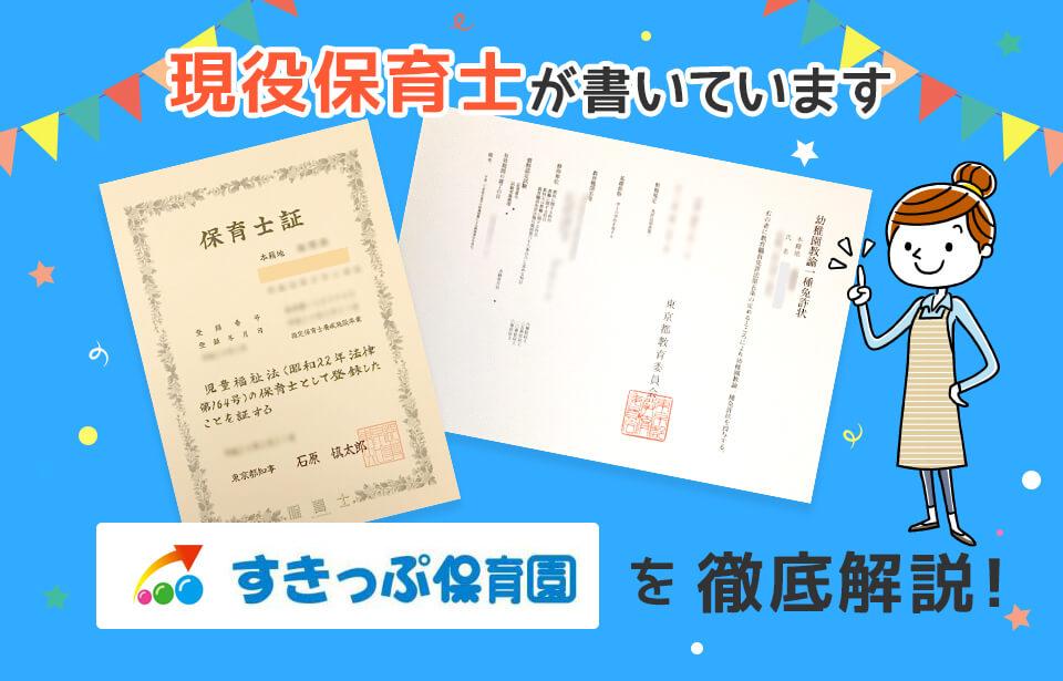 【保育士求人】すきっぷ保育園(俊英館)の評判・給料・選考を解説!