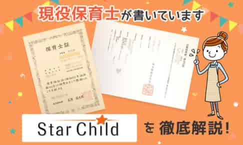 【保育士求人】スターチャイルド保育園の評判・給料・選考を徹底解説!