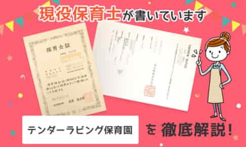 【保育士求人】テンダーラビング保育園の評判・給与・選考を徹底解説!