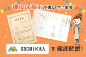 【保育士求人】キッズベースキャンプ(KBC保育園)の評判・給与・選考は?