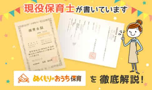 【保育士求人】ぬくもりのおうち保育園の評判・給与・選考を徹底解説!