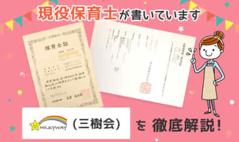 【保育士求人】ミルキーウェイ保育園(三樹会)の口コミ・評判を解説!