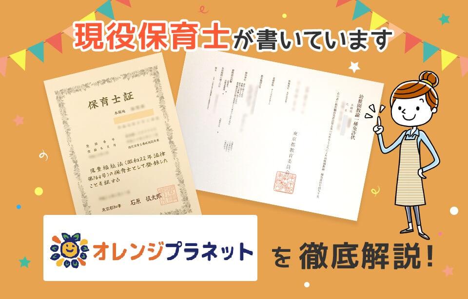【保育士求人】オレンジプラネットの評判・給与・選考を徹底解説!
