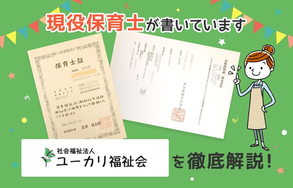 【保育士求人】ユーカリ福祉会の評判・給与・選考を徹底解説!