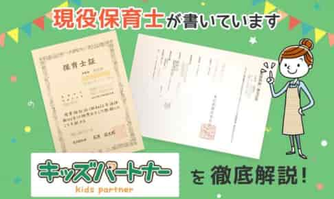 【保育士求人】キッズパートナーの評判・給与・選考を徹底解説!