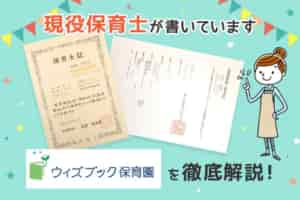 【保育士求人】ウィズブック保育園の評判・給与・特徴を徹底解説!