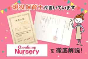 【保育士求人】学研ココファン・ナーサリーの評判・給与・選考を解説!