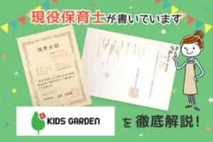 【保育士求人】キッズガーデンの評判・給与・特徴を徹底解説!