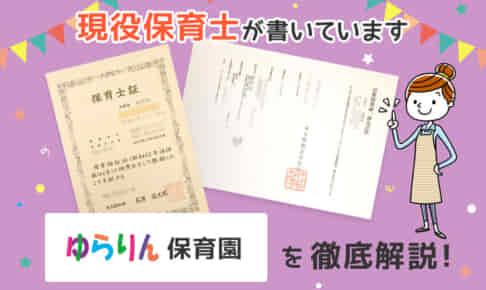 【保育士求人】ゆらりん保育園の評判・給与・選考を徹底解説!