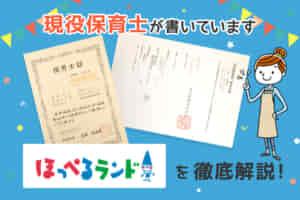 【保育士求人】ほっぺるランド保育園の評判・給与・選考を徹底解説!