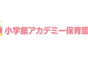 【保育士転職】小学館アカデミー保育園の評判・特徴・求人を徹底解説!