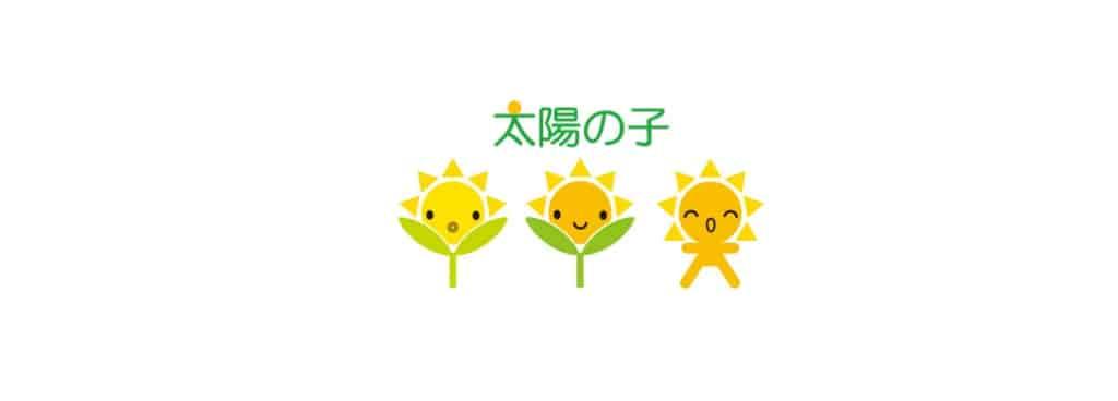 太陽の子保育園まとめ