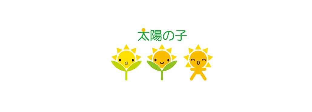 太陽の子・わらべうた保育園