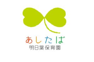 【保育士転職】明日葉保育園の評判・特徴・求人を徹底解説!