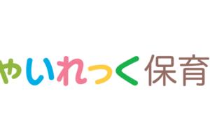 【保育士転職】ちゃいれっく保育園の評判・特徴・求人を徹底解説!