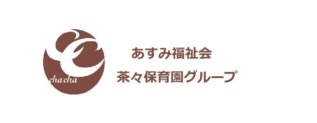 【保育士求人】茶々保育園の評判・給与・特徴を徹底解説!