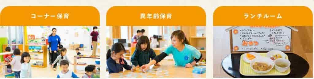 東京児童協会の特長