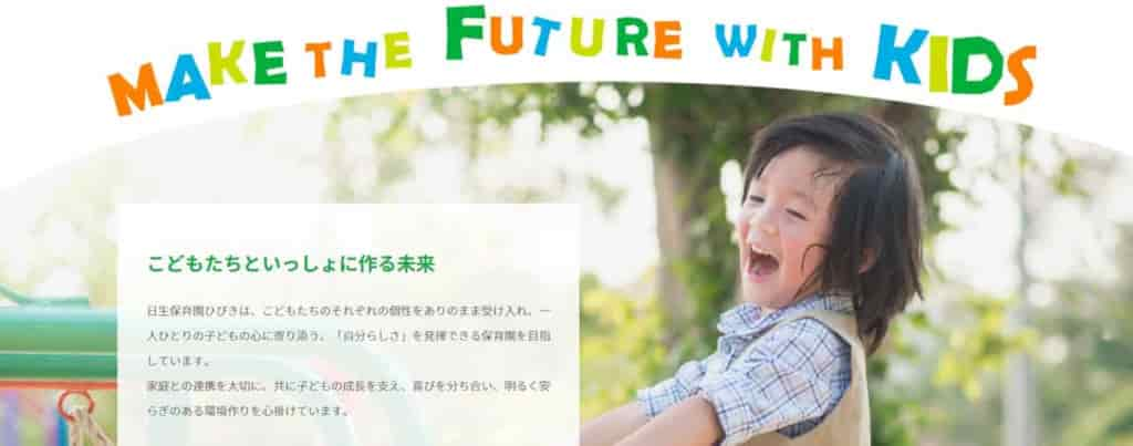 日生保育園ひびきの保育理念・目指す子ども像